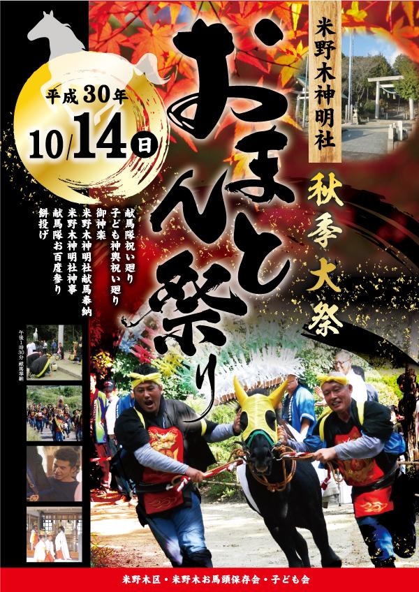 米野木おまんと祭り